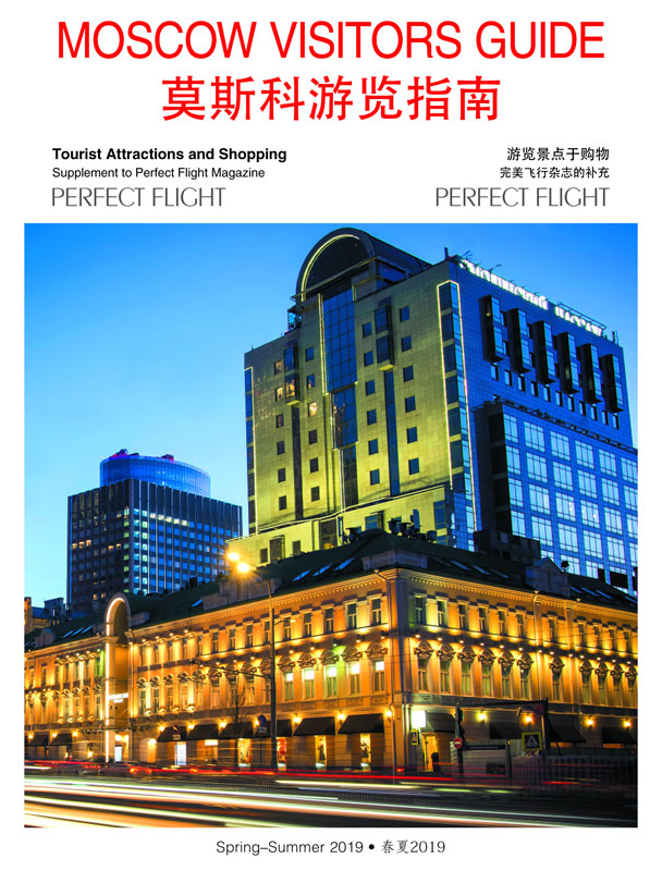 MOSCOW VISITORS GUIDE (English/Chinese)