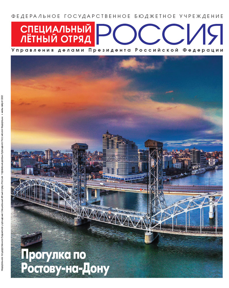 Rossiya – Special Flight Detachment Magazine